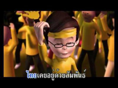รักประเทศไทย