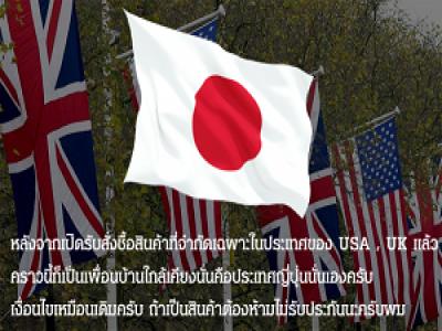 รู้ยัง เปิดรับสั่งซื้อสินค้า พรีออเดอร์สินค้าที่ส่งเฉพาะในประเทศญี่ปุ่นแล้วนะครั