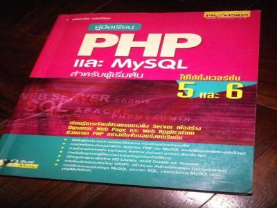 ขายหนังสือ php และ mysql