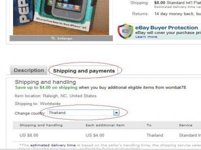 วิธีตรวจสอบว่าสินค้าได้แจ้งค่าขนส่งมาไทยหรือไม่