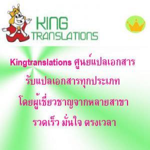 บริการรับแปลเอกสารจาก kingtranslations
